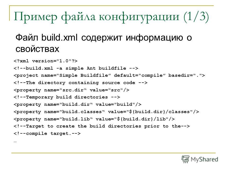 Пример файла конфигурации (1/3) … Файл build.xml содержит информацию о свойствах