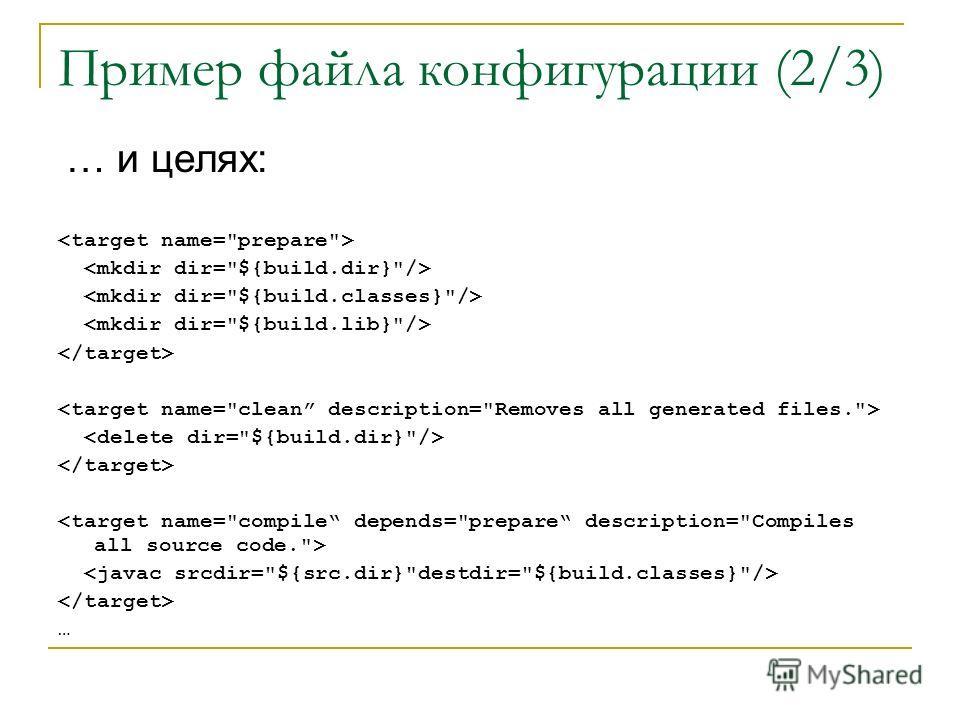 Пример файла конфигурации (2/3) … … и целях: