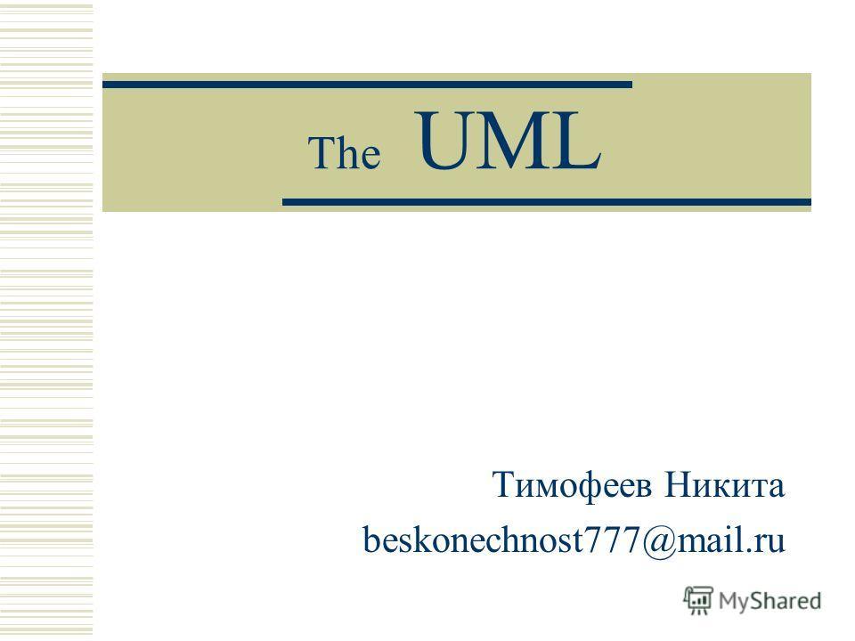 The UML Тимофеев Никита beskonechnost777@mail.ru