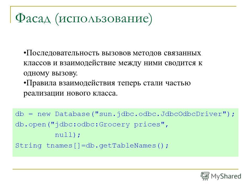 Фасад (использование) db = new Database(