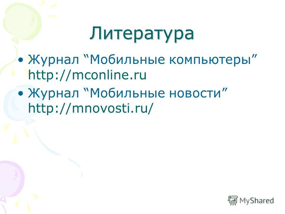 Литература Журнал Мобильные компьютеры http://mconline.ru Журнал Мобильные новости http://mnovosti.ru/
