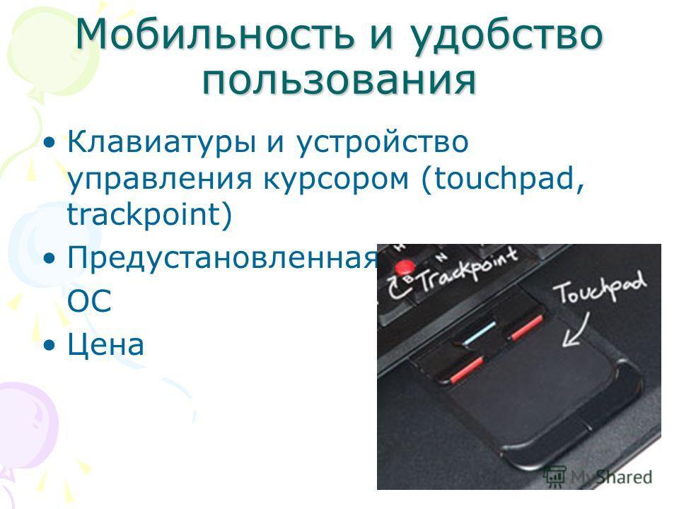 Мобильность и удобство пользования Клавиатуры и устройство управления курсором (touchpad, trackpoint) Предустановленная ОС Цена