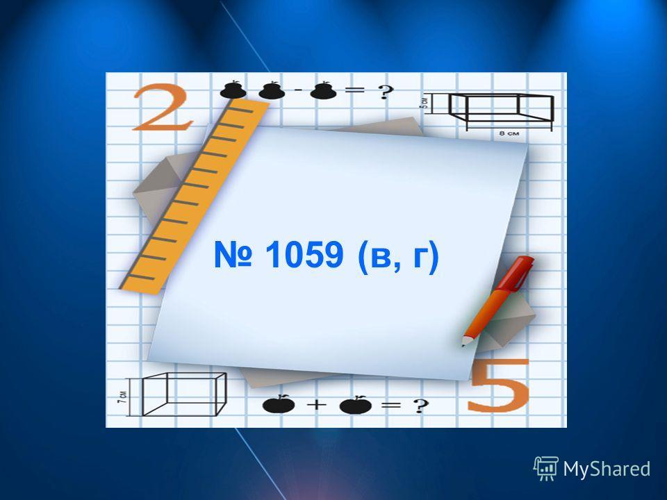 Записат ь числа по возраст анию 1059 (в, г)