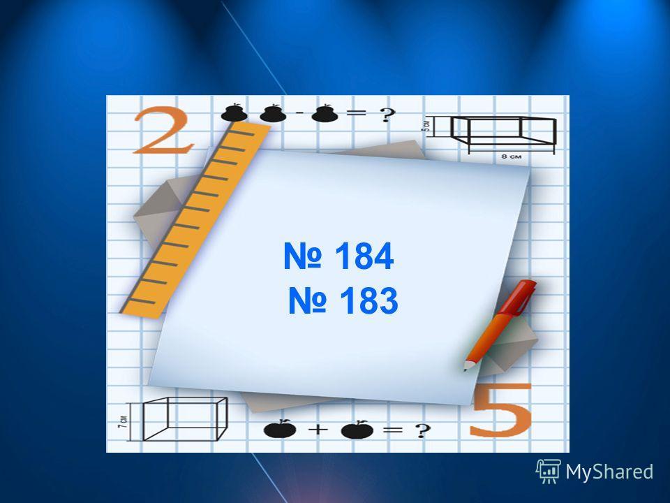 Записат ь числа по возраст анию 184 183