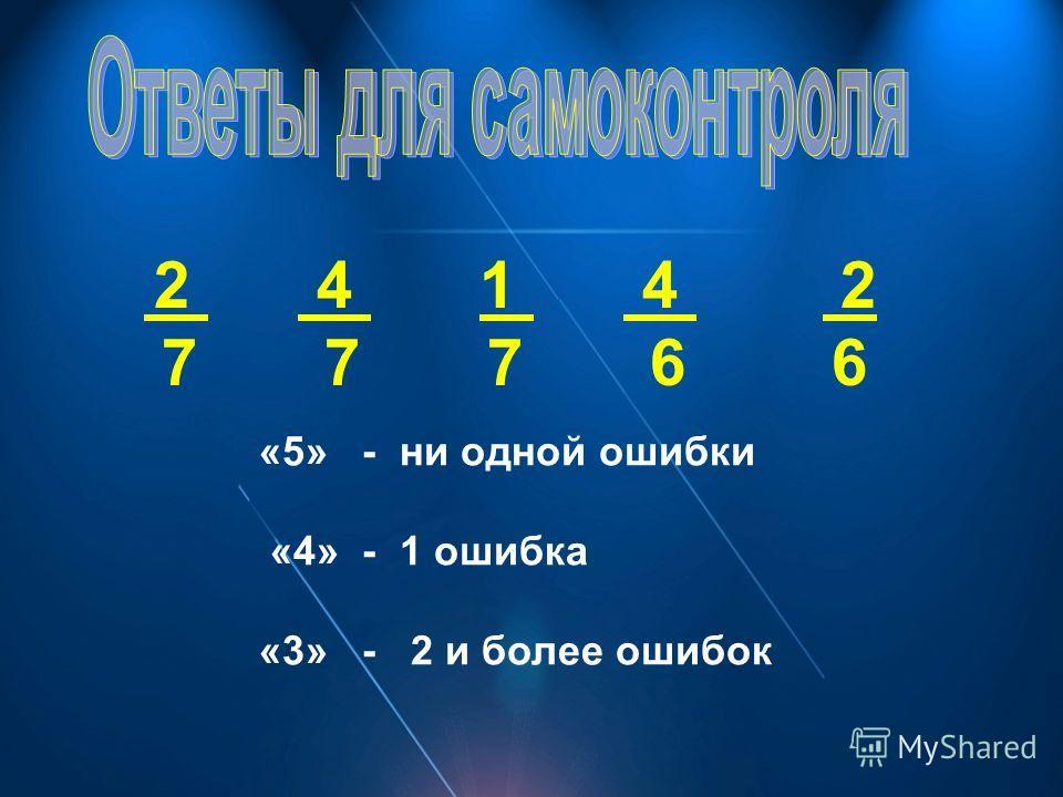2 4 1 4 2 7 7 7 6 6 «5» - ни одной ошибки «4» - 1 ошибка «3» - 2 и более ошибок