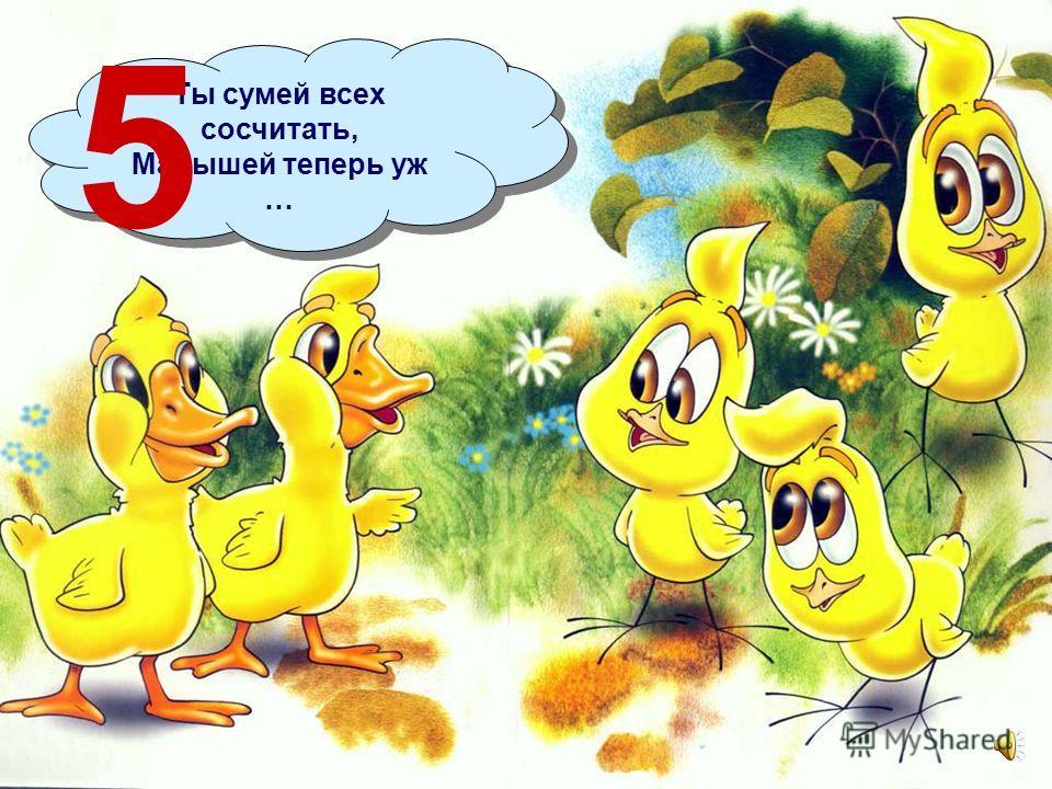 Повстречали три цыплёнка 3