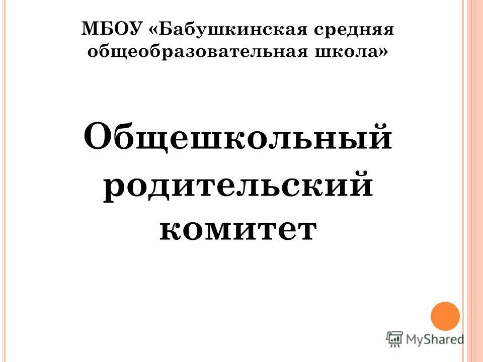 Общешкольный родительский комитет МБОУ «Бабушкинская средняя общеобразовательная школа»