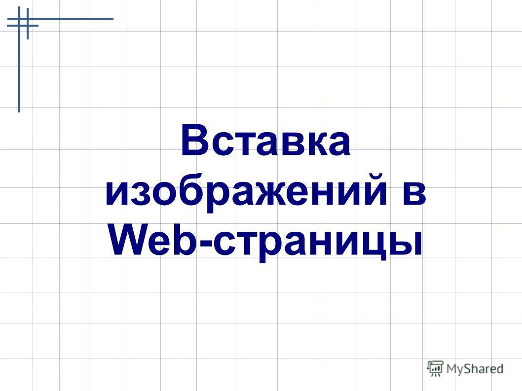 Вставка изображений в Web-страницы