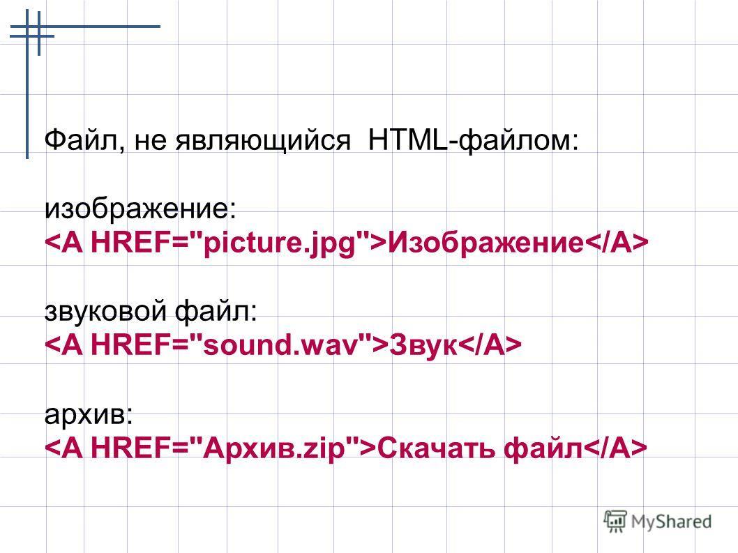 Файл, не являющийся HTML-файлом: изображение: Изображение звуковой файл: Звук архив: Скачать файл