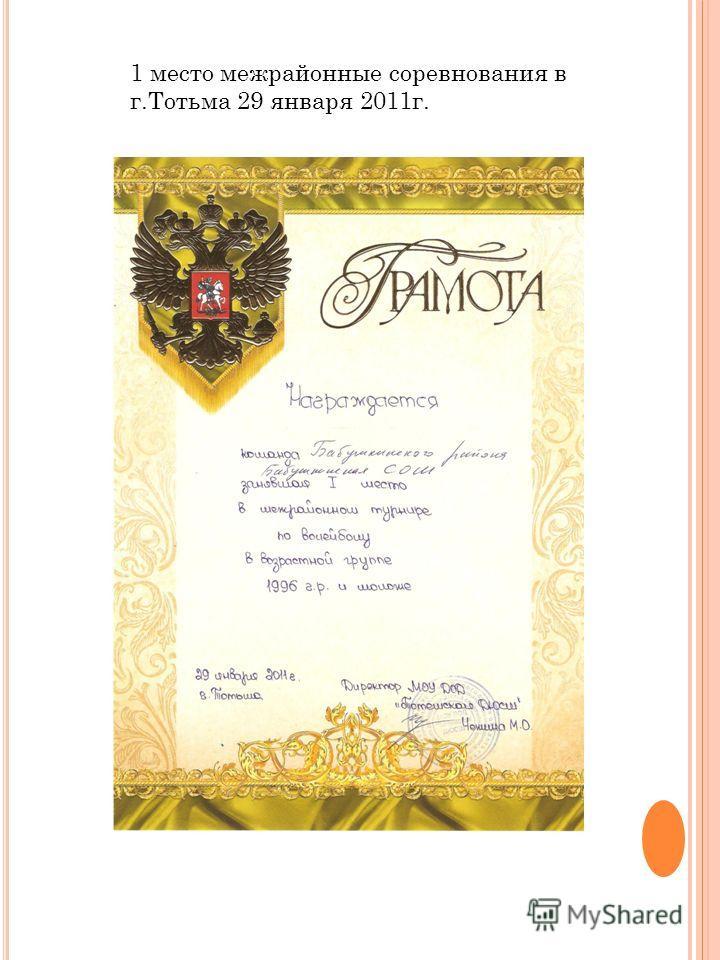 1 место межрайонные соревнования в г.Тотьма 29 января 2011г.