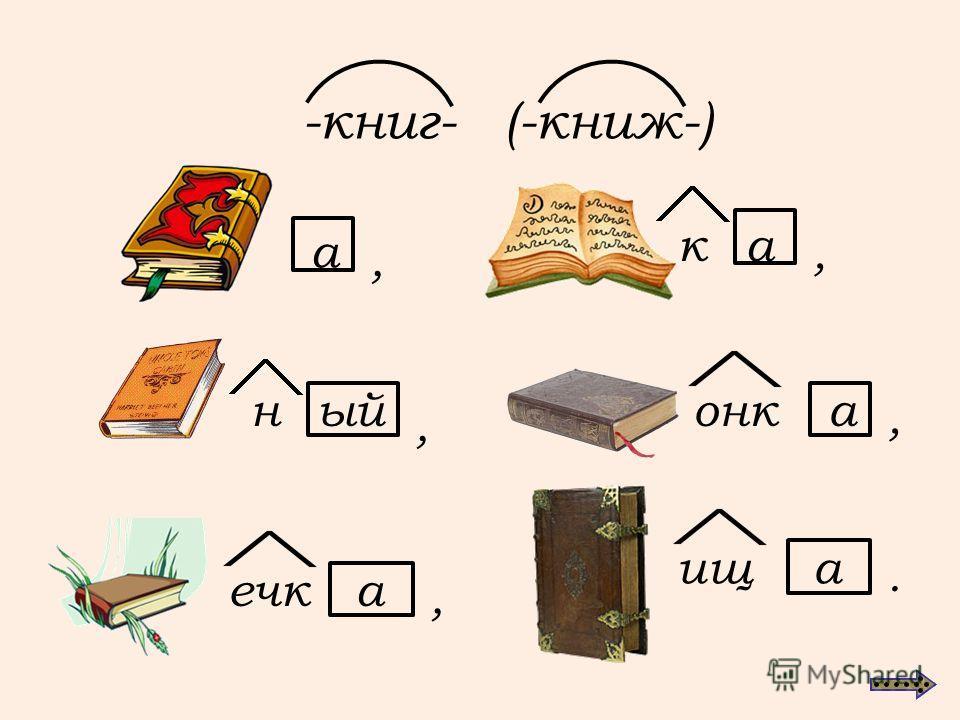 -книг- (-книж-) а, к н а ыйонка ечк а,,,. ищ а,