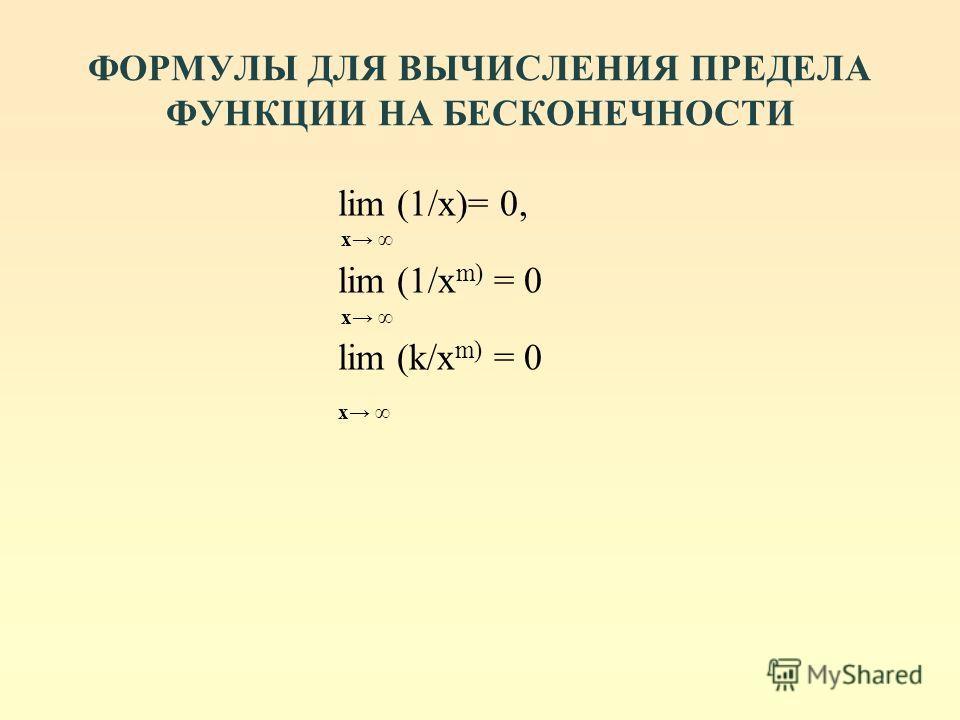 ФОРМУЛЫ ДЛЯ ВЫЧИСЛЕНИЯ ПРЕДЕЛА ФУНКЦИИ НА БЕСКОНЕЧНОСТИ lim (1/x)= 0, x lim (1/x m) = 0 x lim (k/x m) = 0 x