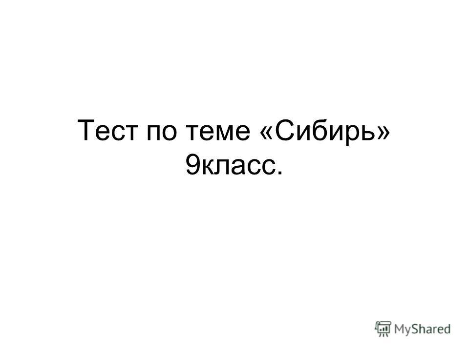 Тест по теме «Сибирь» 9класс.