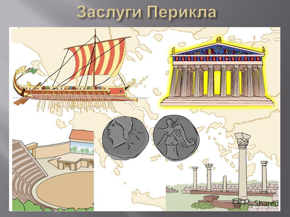 превзошёл своих учителей Перикл сын полководца Ксантиппа, победителя в морской битве с персами (479 год до н. э.). Перикл принадлежал к одному из знатных афинских родов. Он получил воспитание у прославленных учителей музыки, философии и риторики, в т