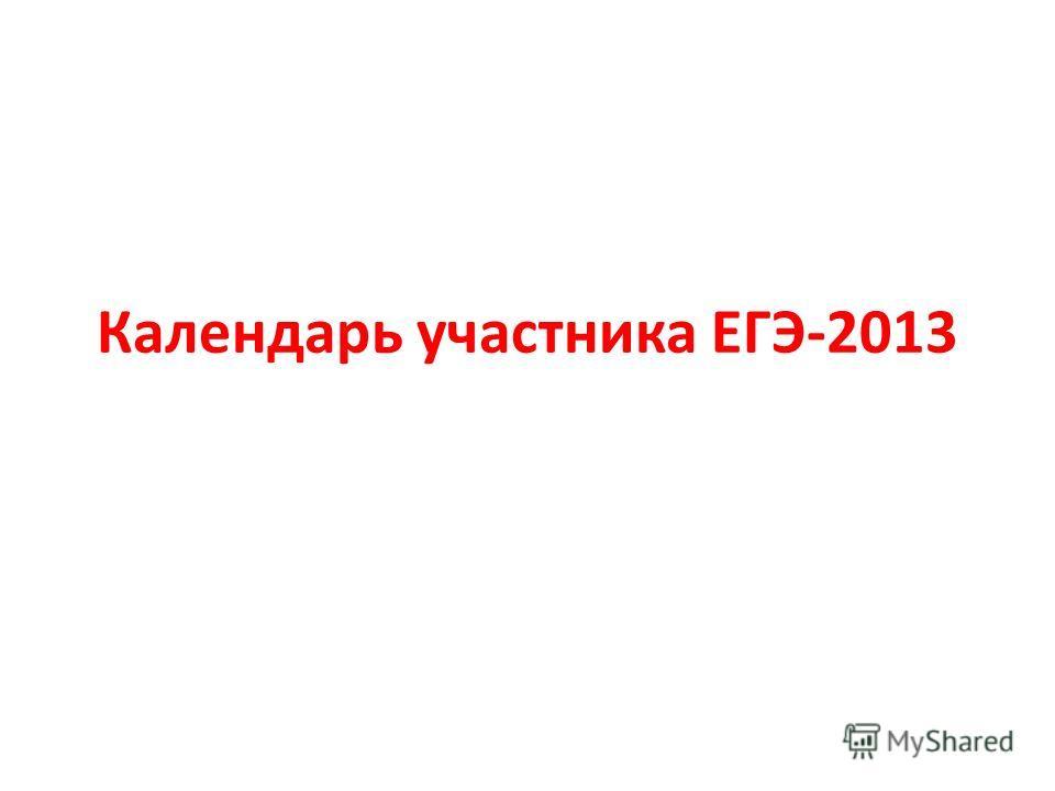 Календарь участника ЕГЭ-2013