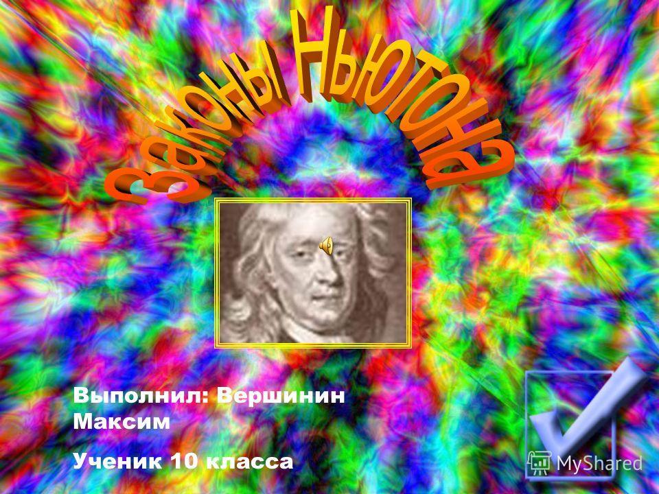 Выполнил: Вершинин Максим Ученик 10 класса