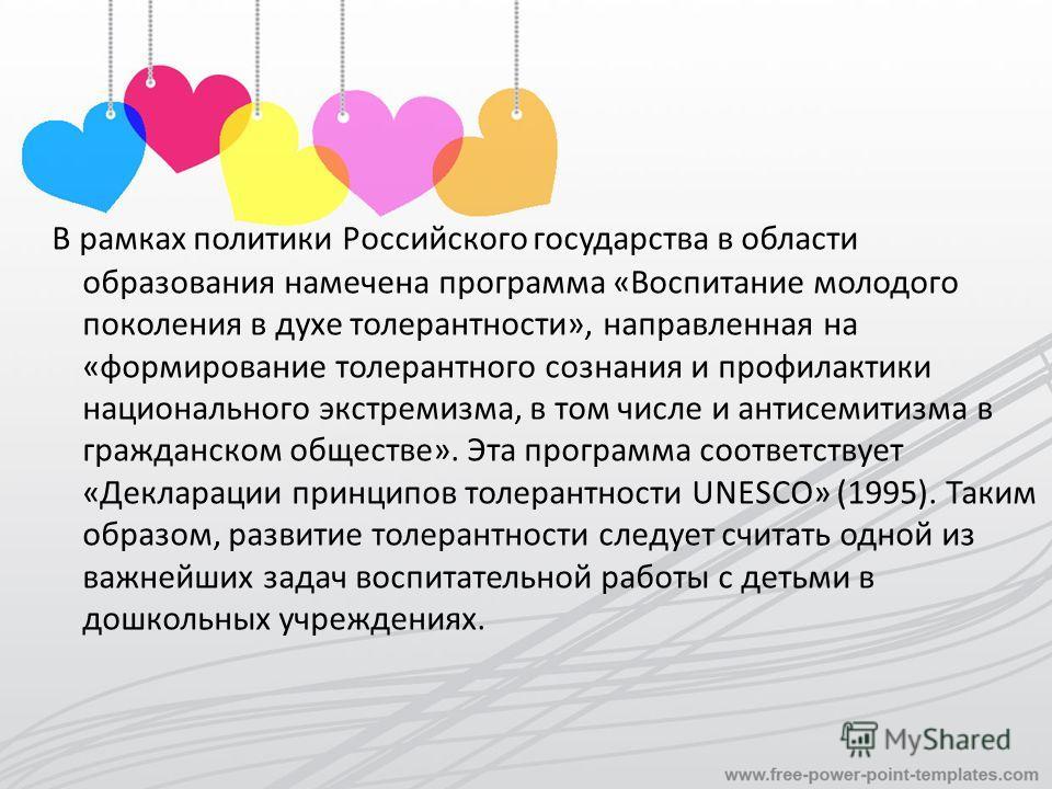 В рамках политики Российского государства в области образования намечена программа «Воспитание молодого поколения в духе толерантности», направленная на «формирование толерантного сознания и профилактики национального экстремизма, в том числе и антис