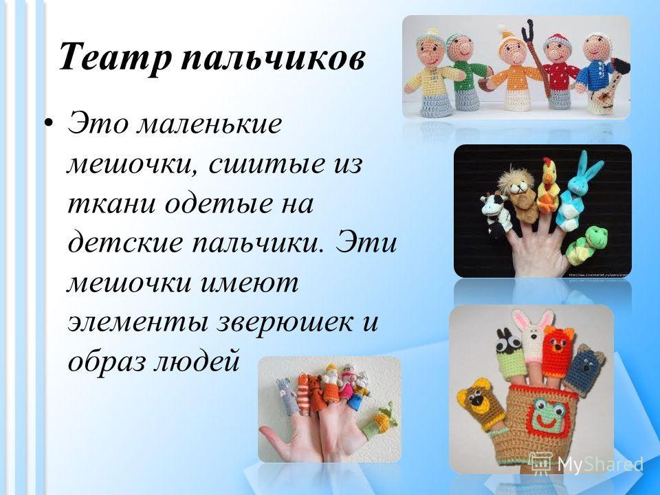 Театр пальчиков Это маленькие мешочки, сшитые из ткани одетые на детские пальчики. Эти мешочки имеют элементы зверюшек и образ людей