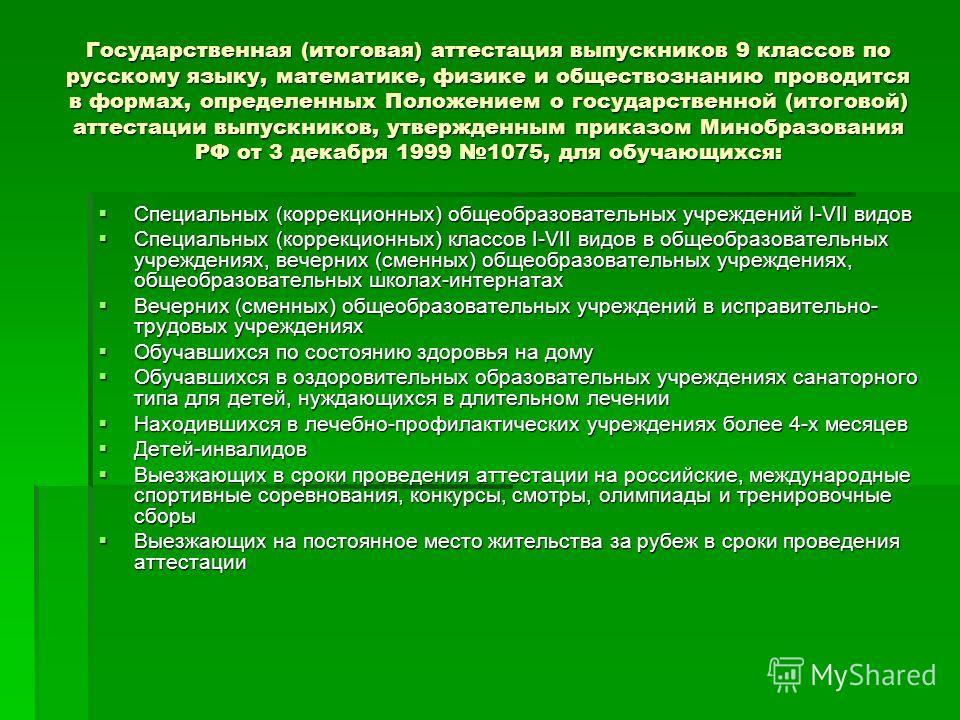 Государственная (итоговая) аттестация выпускников 9 классов по русскому языку, математике, физике и обществознанию проводится в формах, определенных Положением о государственной (итоговой) аттестации выпускников, утвержденным приказом Минобразования