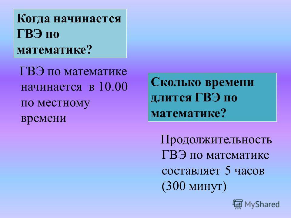 Когда начинается ГВЭ по русскому языку? ГВЭ по русскому языку начинается в 10.00 ч. по местному времени. Сколько времени длится ГВЭ по русскому языку? Продолжительность ГВЭ по русскому языку составляет 6 часов (360 минут)