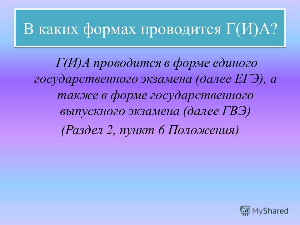 Приказ Министерства образования и науки Российской Федерации от «28» ноября 2008 г. 362 Положение о формах и порядке проведения Г(И)А обучающихся, освоивших основные общеобразовательные программы среднего (полного) общего образования