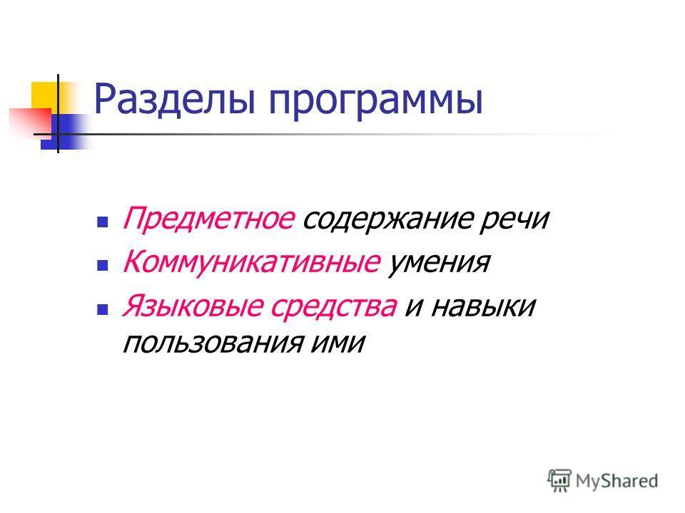 Разделы программы Предметное содержание речи Коммуникативные умения Языковые средства и навыки пользования ими