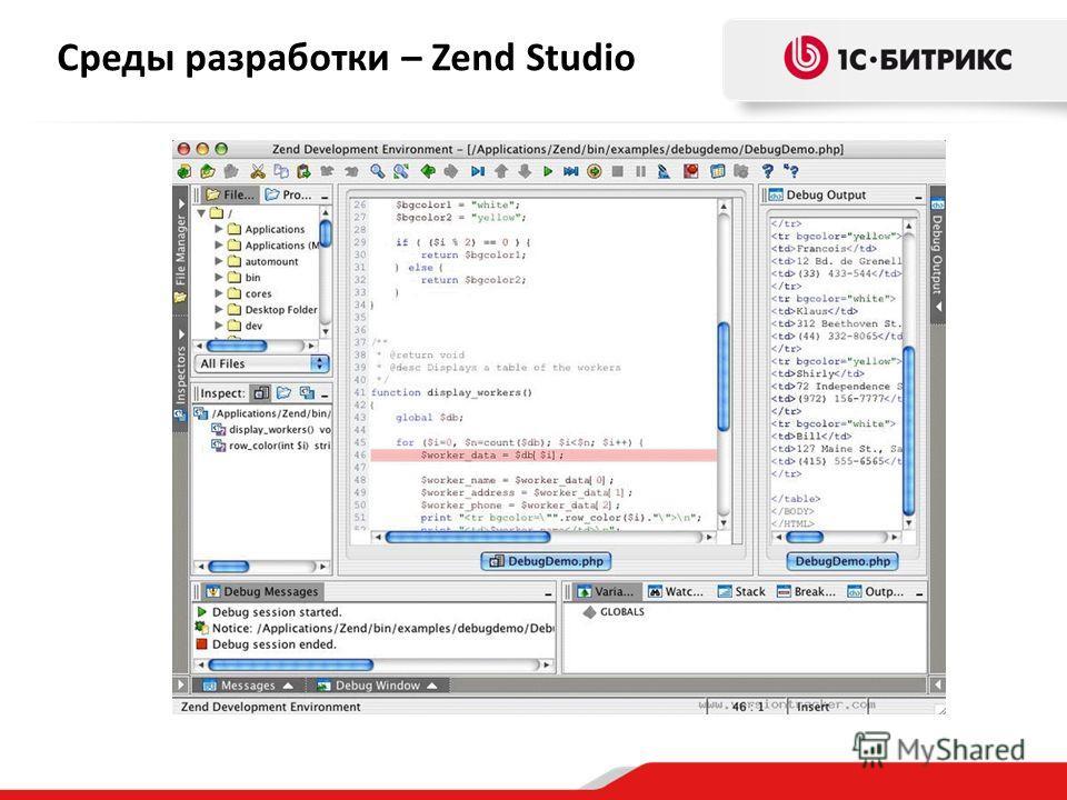 Среды разработки – Zend Studio