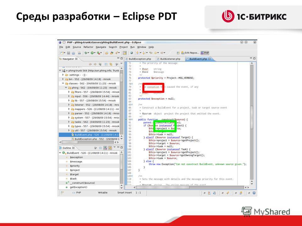 Среды разработки – Eclipse PDT