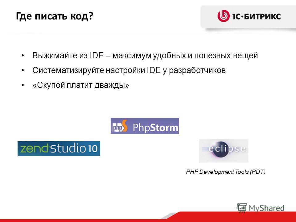 Где писать код? Выжимайте из IDE – максимум удобных и полезных вещей Систематизируйте настройки IDE у разработчиков «Скупой платит дважды» PHP Development Tools (PDT)