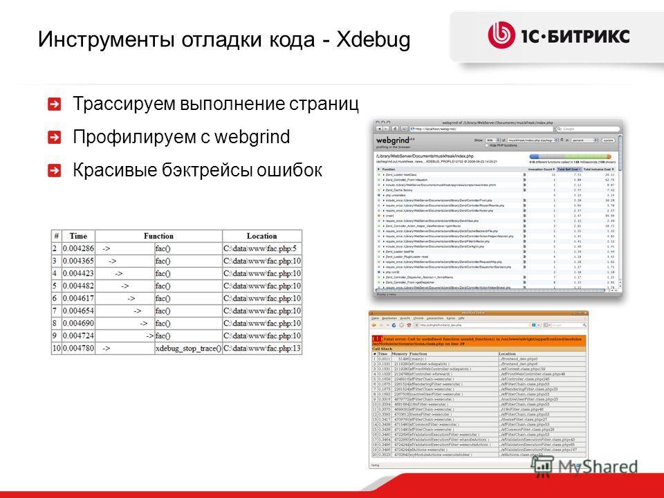Инструменты отладки кода - Xdebug Трассируем выполнение страниц Профилируем c webgrind Красивые бэктрейсы ошибок