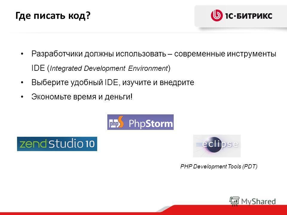 Где писать код? Разработчики должны использовать – современные инструменты IDE ( Integrated Development Environment ) Выберите удобный IDE, изучите и внедрите Экономьте время и деньги! PHP Development Tools (PDT)