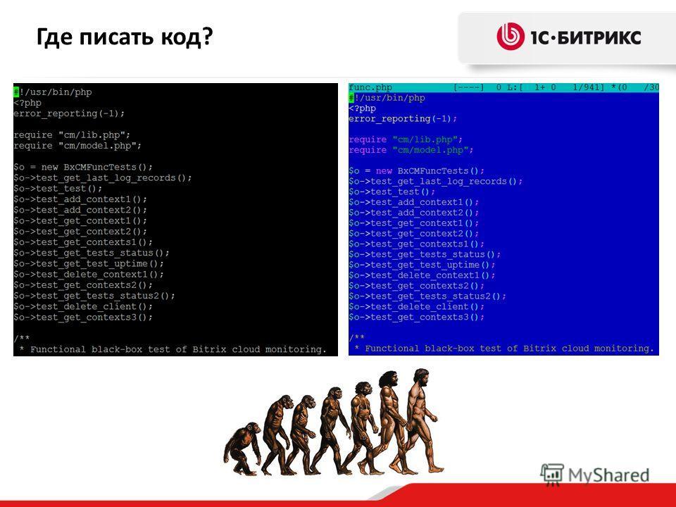 Где писать код?