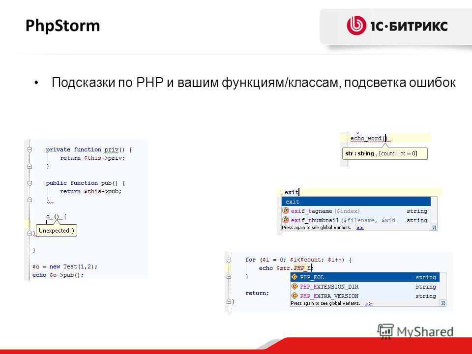 PhpStorm Подсказки по PHP и вашим функциям/классам, подсветка ошибок