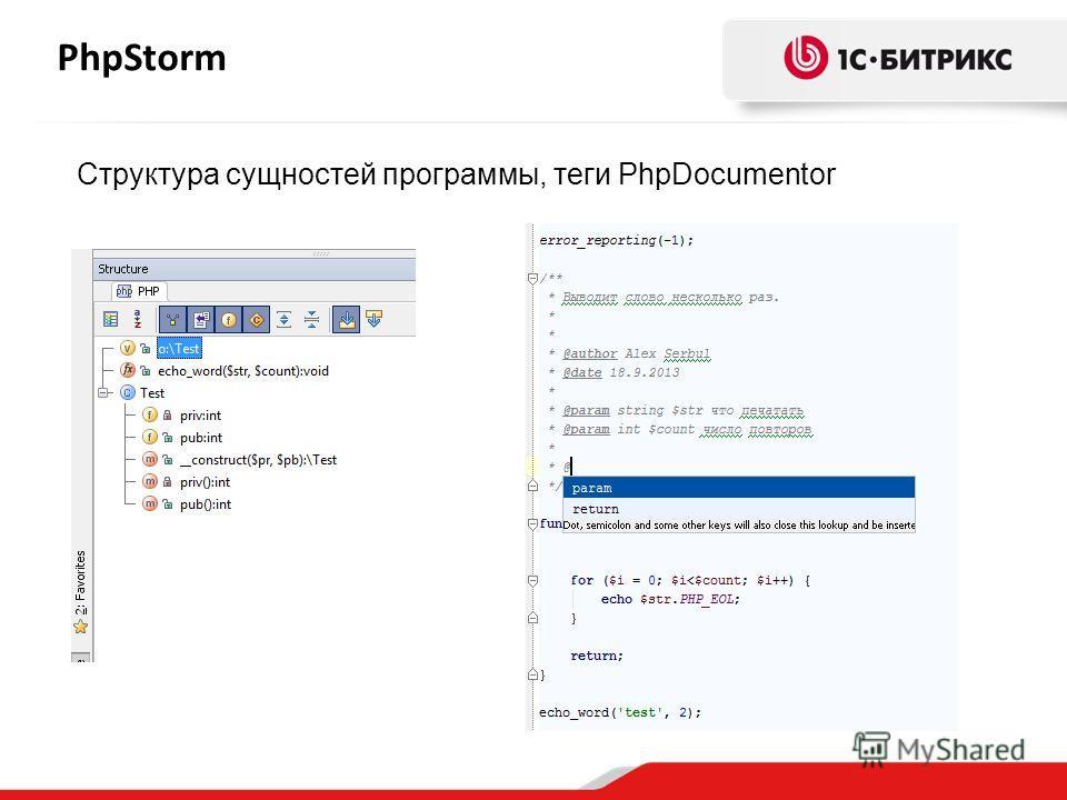 PhpStorm Структура сущностей программы, теги PhpDocumentor