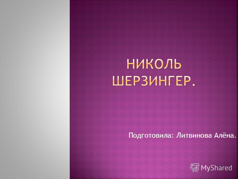 Подготовила: Литвинова Алёна.