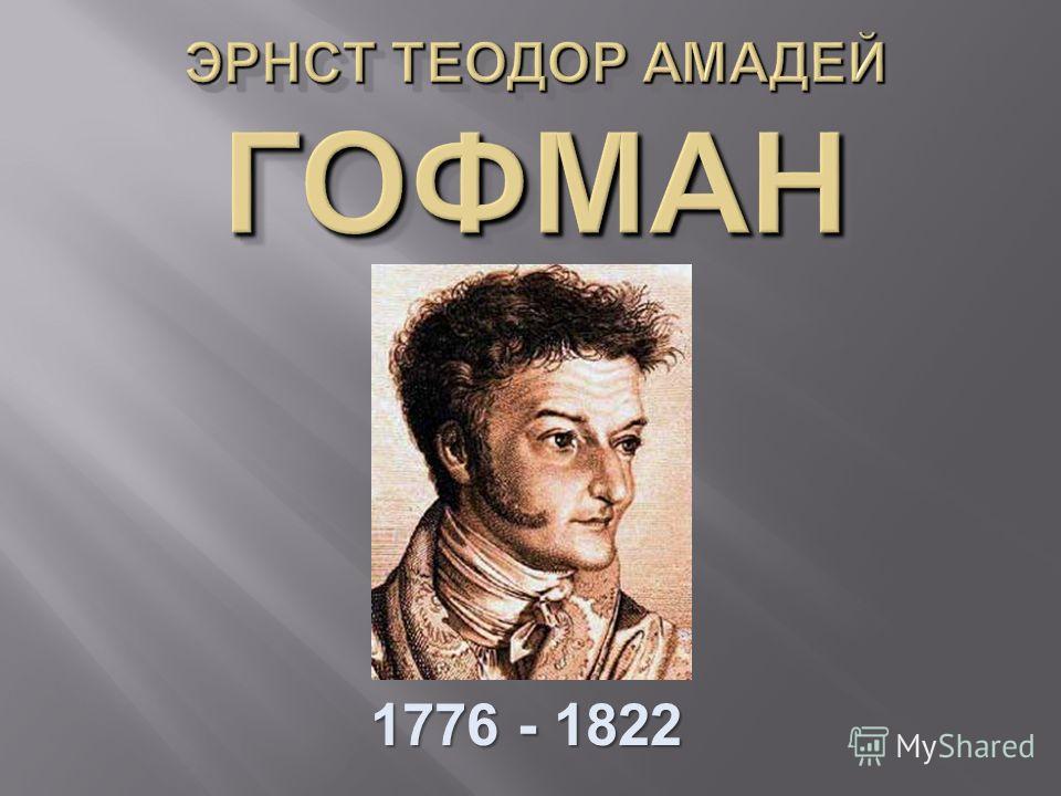 1776 - 1822