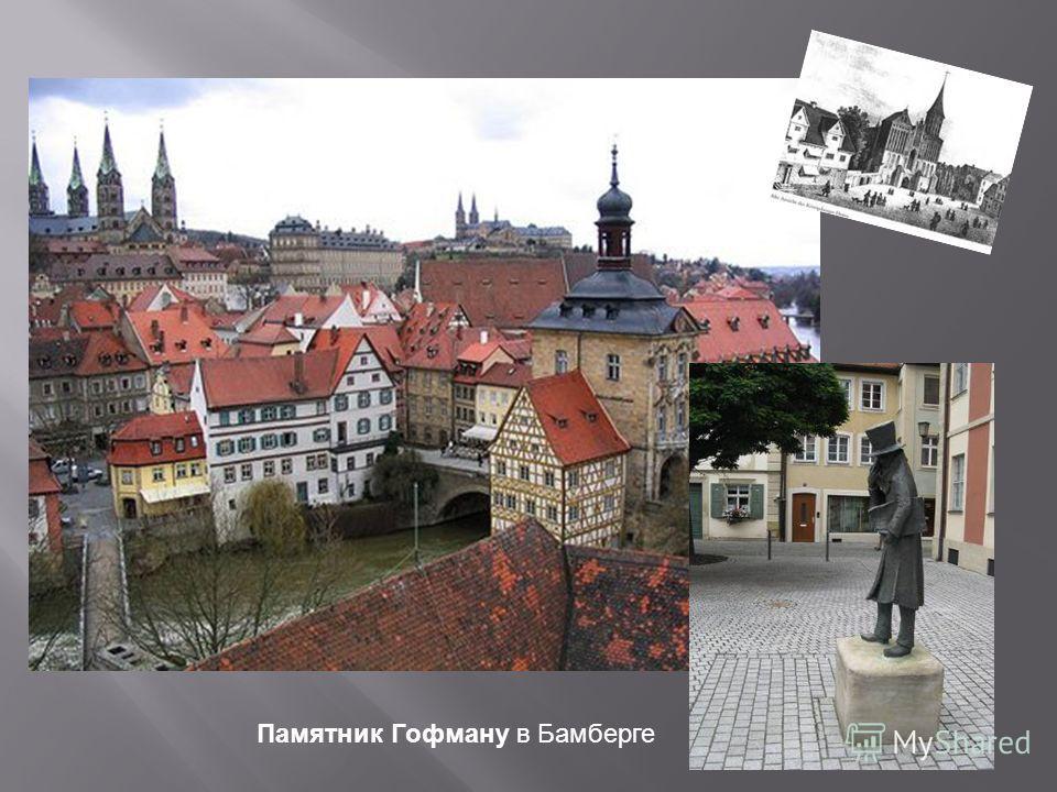 Памятник Гофману в Бамберге