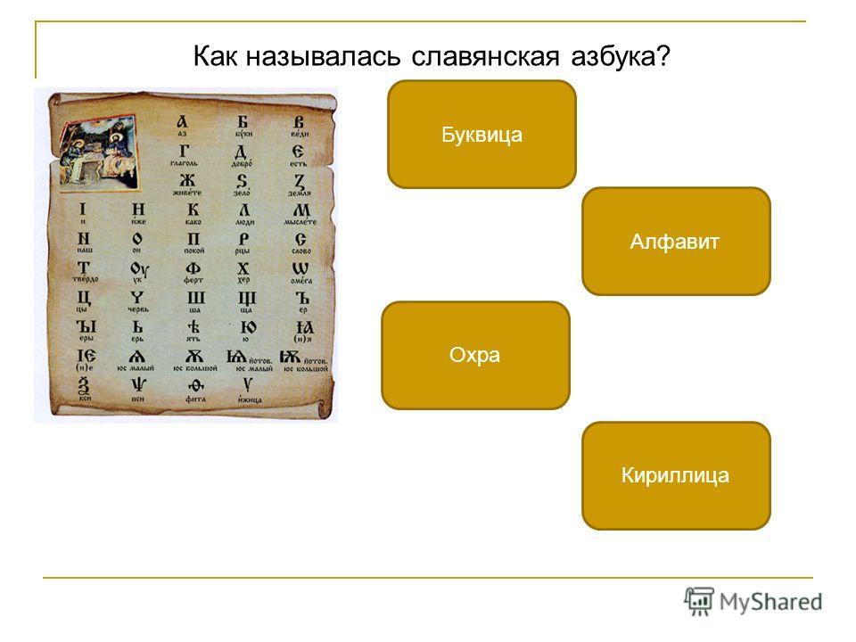 Как называлась славянская азбука? Кириллица Алфавит Буквица Охра