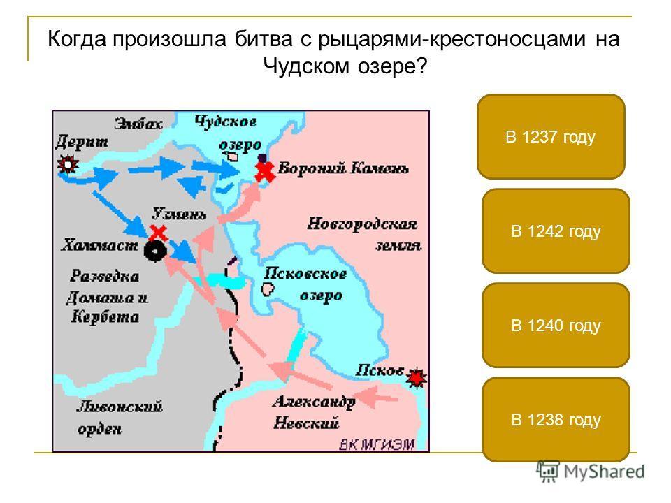 Когда произошла битва с рыцарями-крестоносцами на Чудском озере? В 1242 году В 1237 году В 1240 году В 1238 году