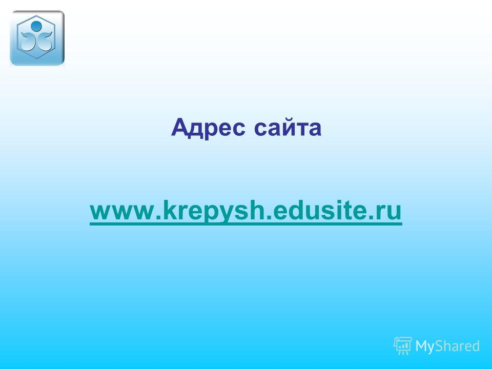 Адрес сайта www.krepysh.edusite.ru