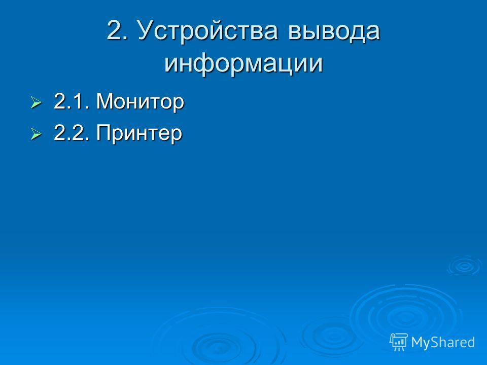 2. Устройства вывода информации 2.1. Монитор 2.1. Монитор 2.2. Принтер 2.2. Принтер