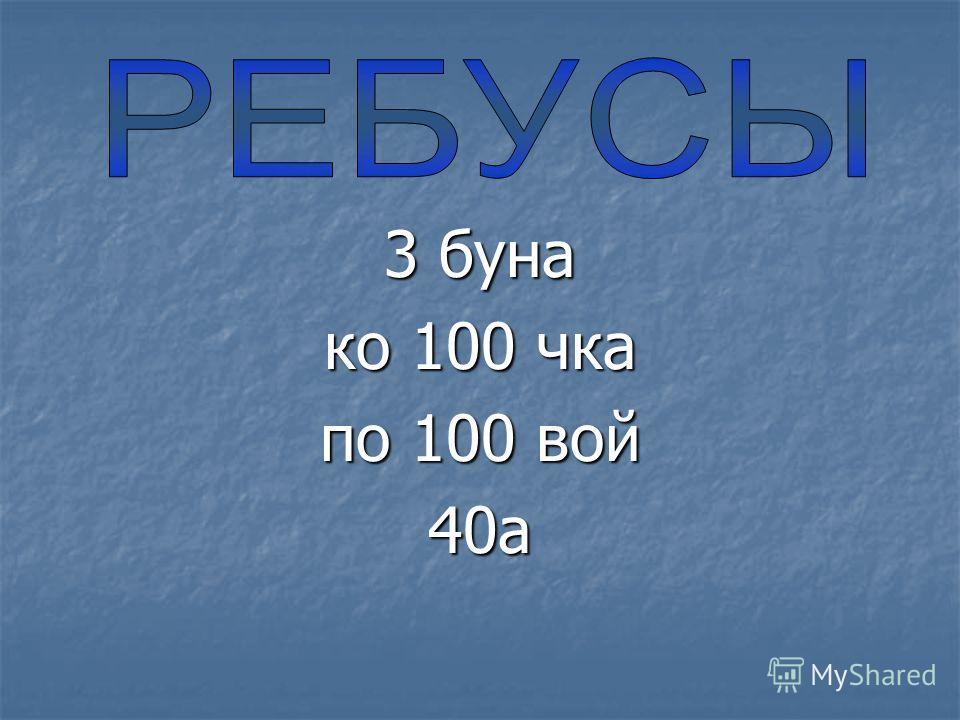 3 буна ко 100 чка по 100 вой 40а