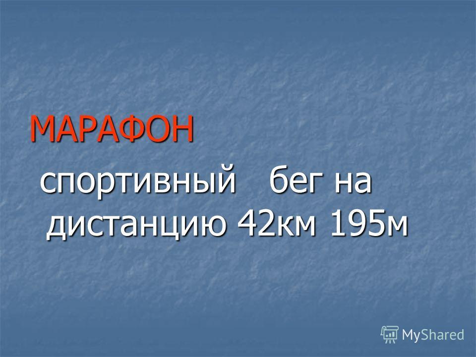 МАРАФОН спортивный бег на дистанцию 42км 195м спортивный бег на дистанцию 42км 195м