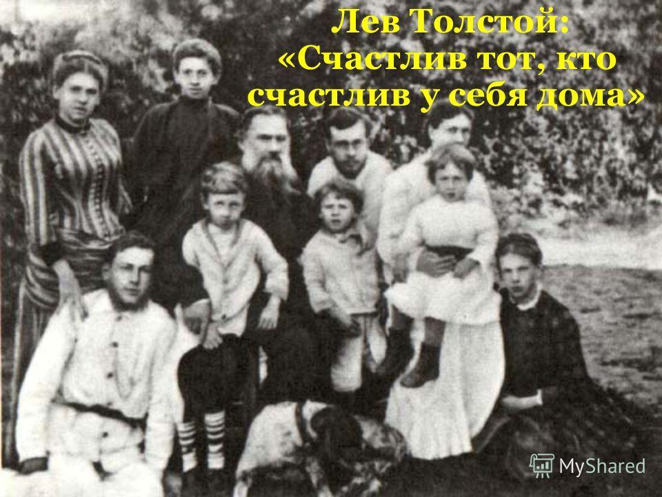 Лев Толстой: «Счастлив тот, кто счастлив у себя дома»