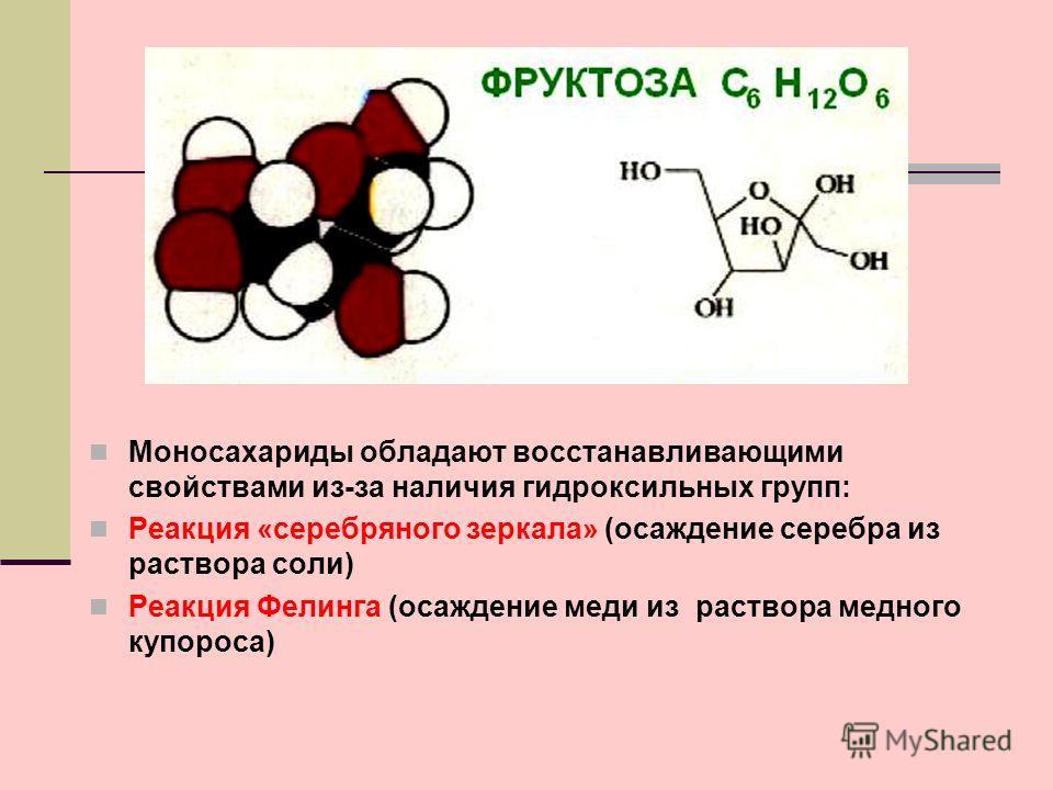 Моносахариды обладают восстанавливающими свойствами из-за наличия гидроксильных групп: Реакция «серебряного зеркала» (осаждение серебра из раствора соли) Реакция Фелинга (осаждение меди из раствора медного купороса)