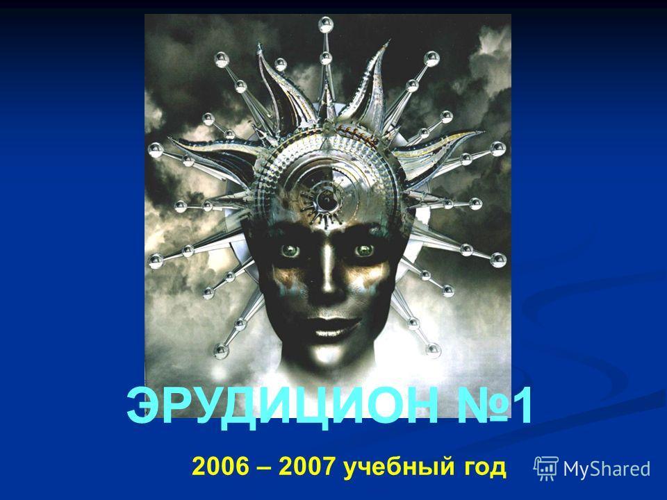 ЭРУДИЦИОН 1 2006 – 2007 учебный год