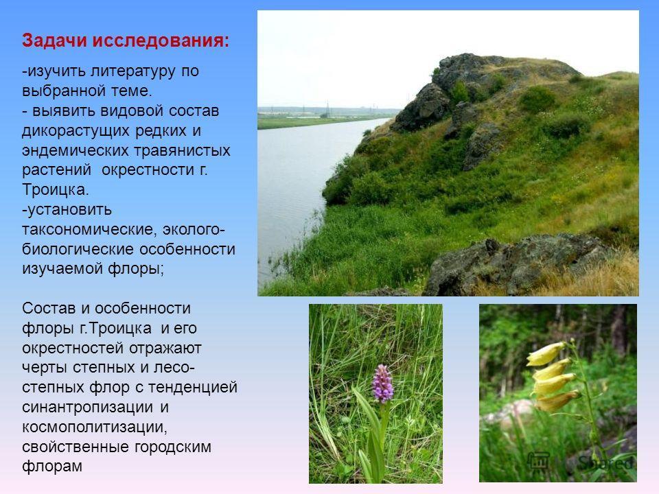 Задачи исследования: -изучить литературу по выбранной теме. - выявить видовой состав дикорастущих редких и эндемических травянистых растений окрестнос