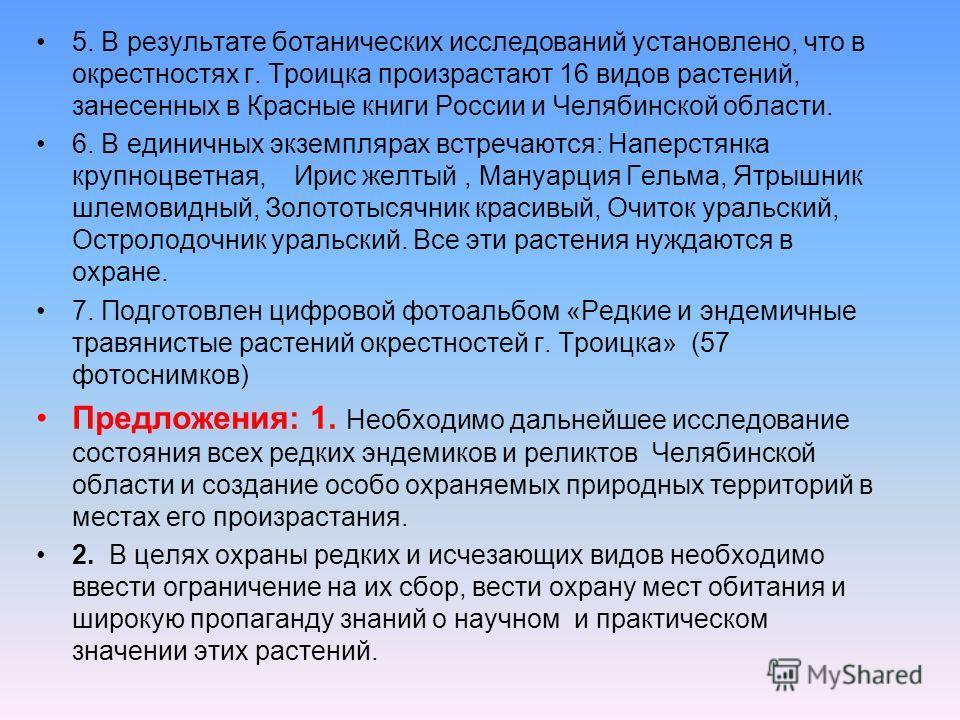 5. В результате ботанических исследований установлено, что в окрестностях г. Троицка произрастают 16 видов растений, занесенных в Красные книги России