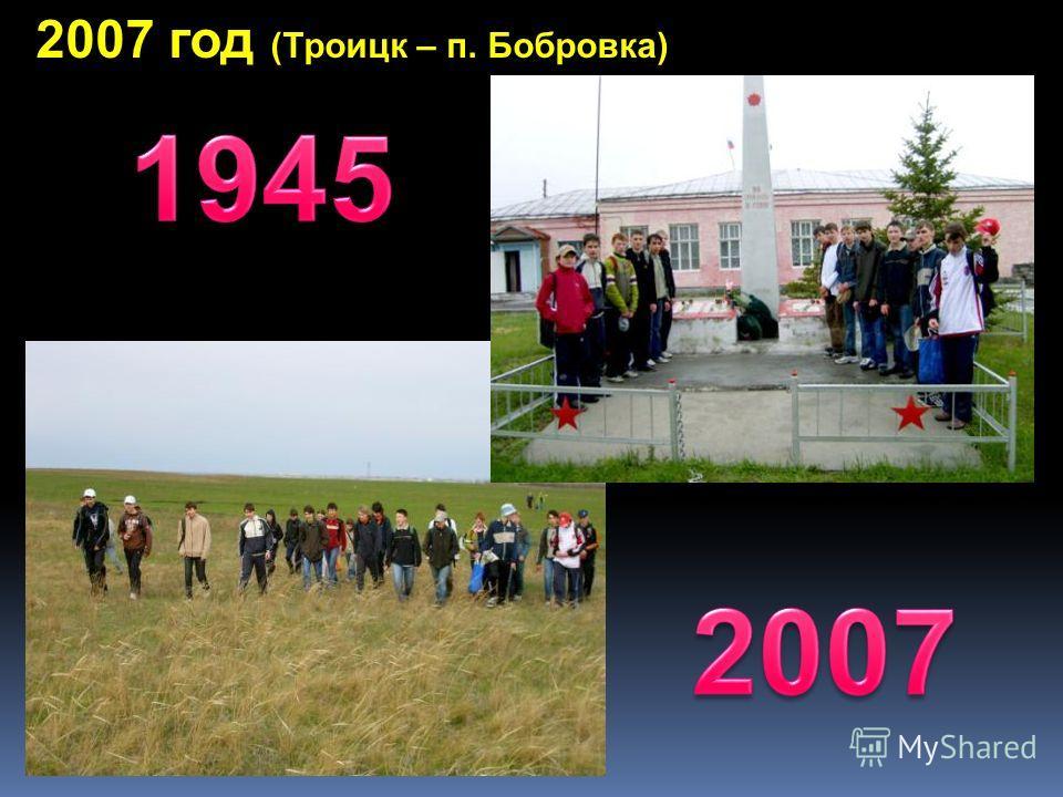 2007 год (Троицк – п. Бобровка)