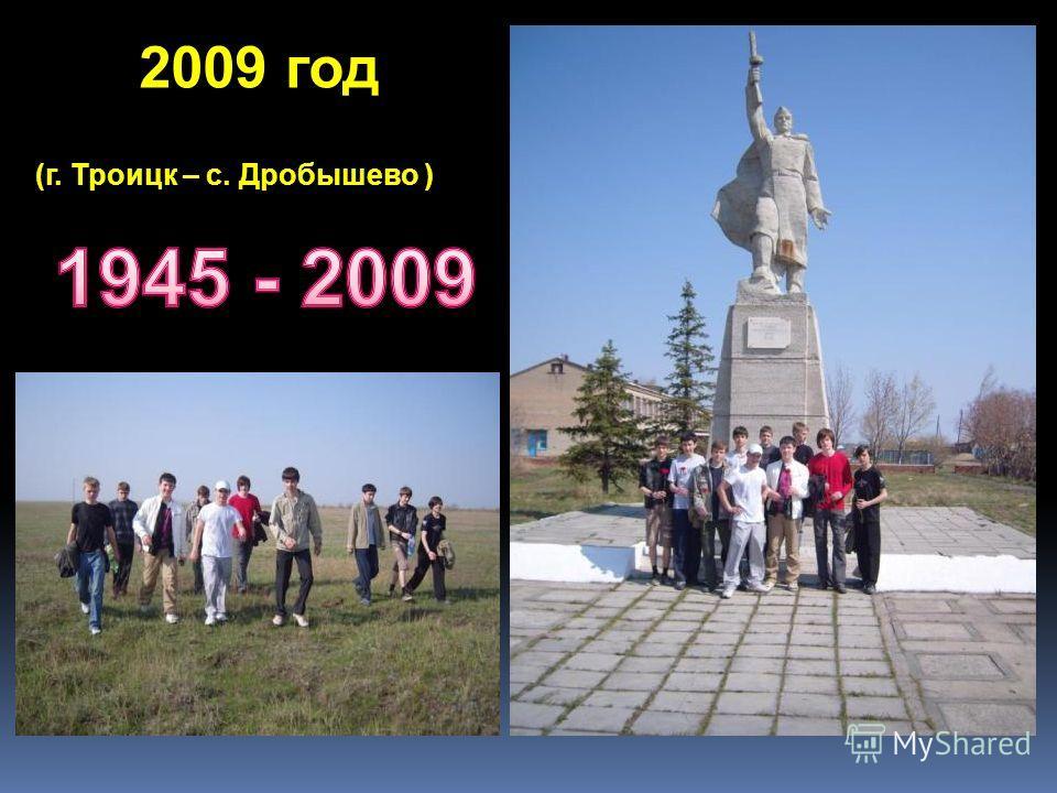 2009 год (г. Троицк – с. Дробышево )